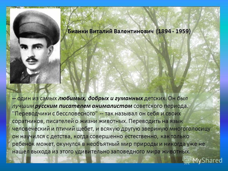 -- один из самых любимых, добрых и гуманных детских. Он был лучшим русским писателем анималистом советского периода.