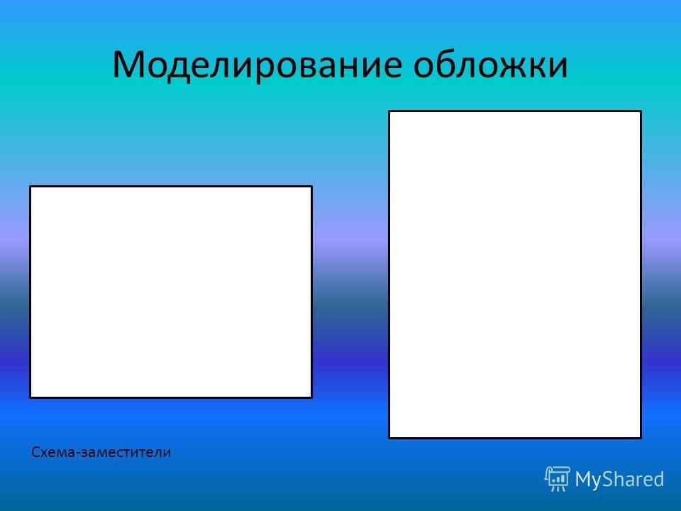 Моделирование обложки Схема-заместители