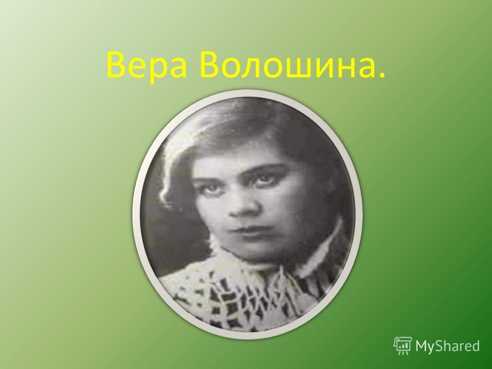 Вера Волошина.
