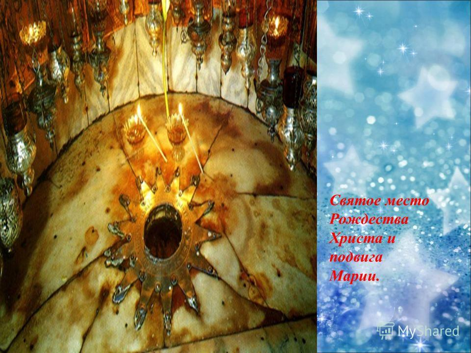 Святое место Рождества Христа и подвига Марии.