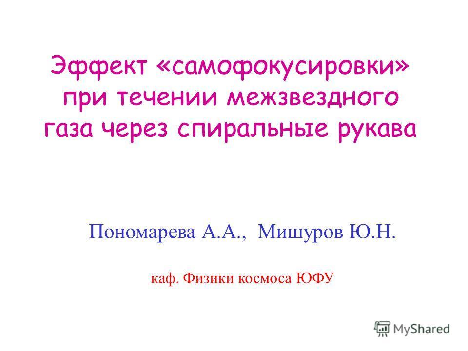 Эффект «самофокусировки» при течении межзвездного газа через спиральные рукава Пономарева А.А., Мишуров Ю.Н. каф. Физики космоса ЮФУ