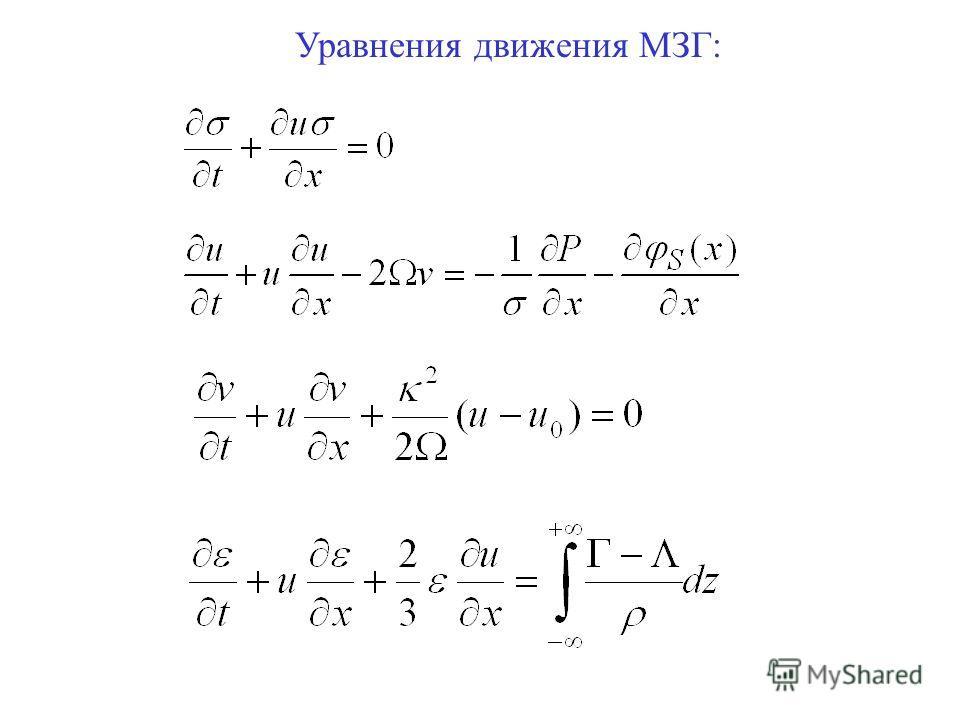 Уравнения движения МЗГ: