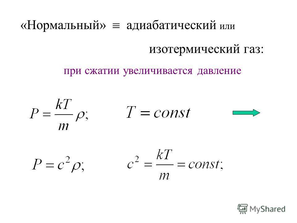 «Нормальный» адиабатический или изотермический газ: при сжатии увеличивается давление
