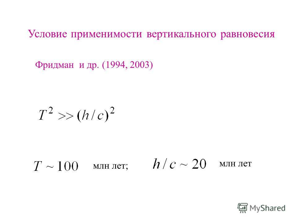 Условие применимости вертикального равновесия Фридман и др. (1994, 2003) млн лет; млн лет