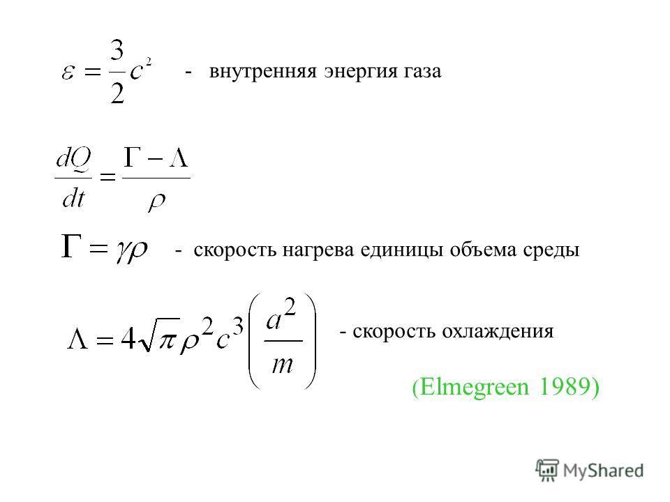 - внутренняя энергия газа - скорость нагрева единицы объема среды - скорость охлаждения ( Elmegreen 1989)