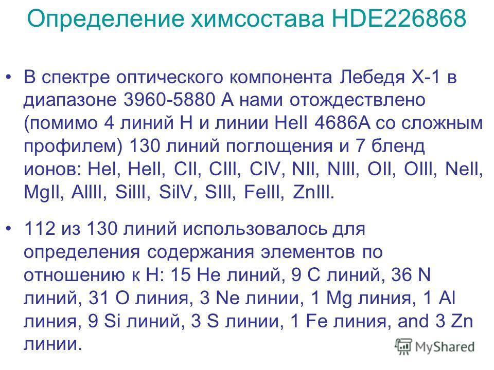 Определение химсостава HDE226868 В спектре оптического компонента Лебедя Х-1 в диапазоне 3960-5880 A нами отождествлено (помимо 4 линий Н и линии HeII 4686A со сложным профилем) 130 линий поглощения и 7 бленд ионов: HeI, HeII, CII, CIII, CIV, NII, NI