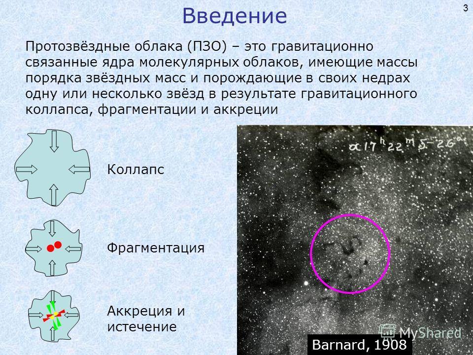 3 Введение Протозвёздные облака (ПЗО) – это гравитационно связанные ядра молекулярных облаков, имеющие массы порядка звёздных масс и порождающие в своих недрах одну или несколько звёзд в результате гравитационного коллапса, фрагментации и аккреции Ba