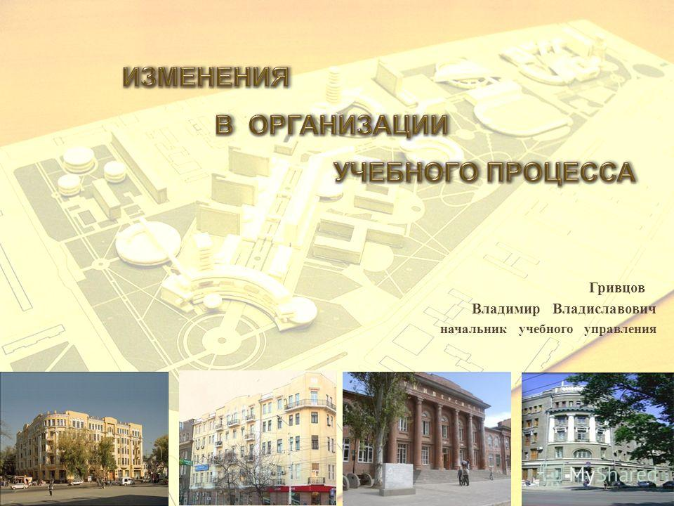 Гривцов Владимир Владиславович начальник учебного управления