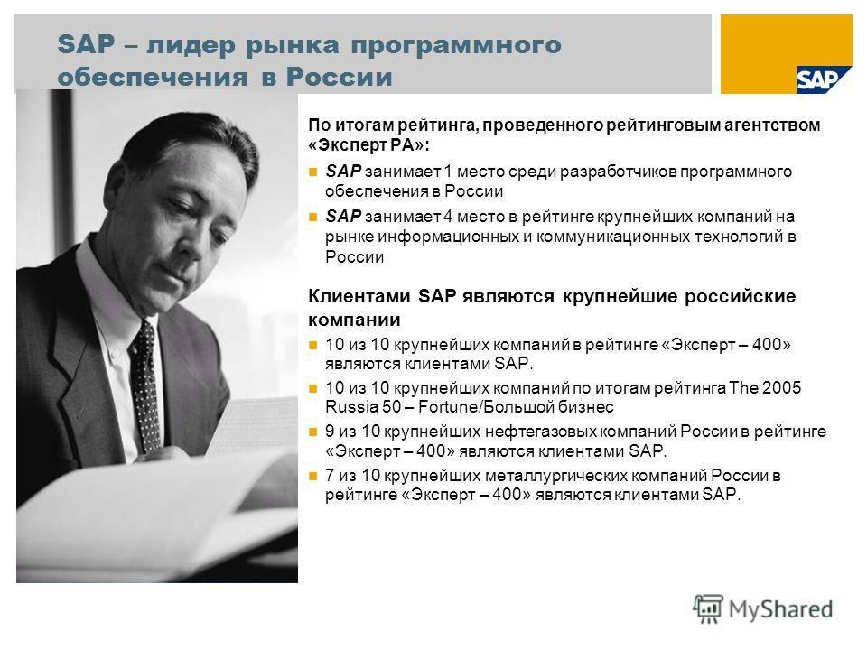 SAP – лидер рынка программного обеспечения в России По итогам рейтинга, проведенного рейтинговым агентством «Эксперт РА»: SAP занимает 1 место среди разработчиков программного обеспечения в России SAP занимает 4 место в рейтинге крупнейших компаний н