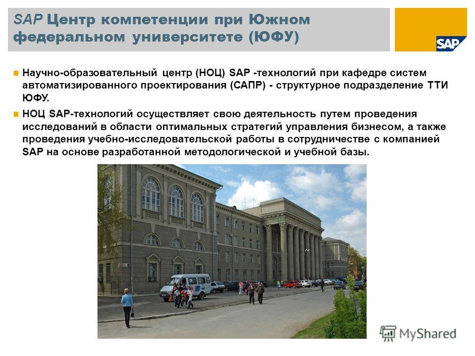SAP Центр компетенции при Южном федеральном университете (ЮФУ) Научно-образовательный центр (НОЦ) SAP -технологий при кафедре систем автоматизированного проектирования (САПР) - структурное подразделение ТТИ ЮФУ. НОЦ SAP-технологий осуществляет свою д