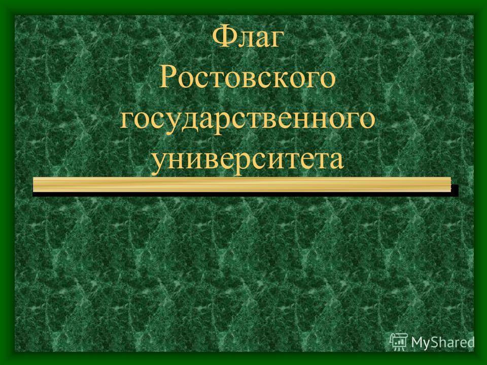 Флаг Ростовского государственного университета