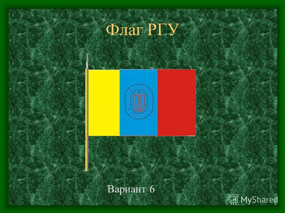 Флаг РГУ Вариант 6