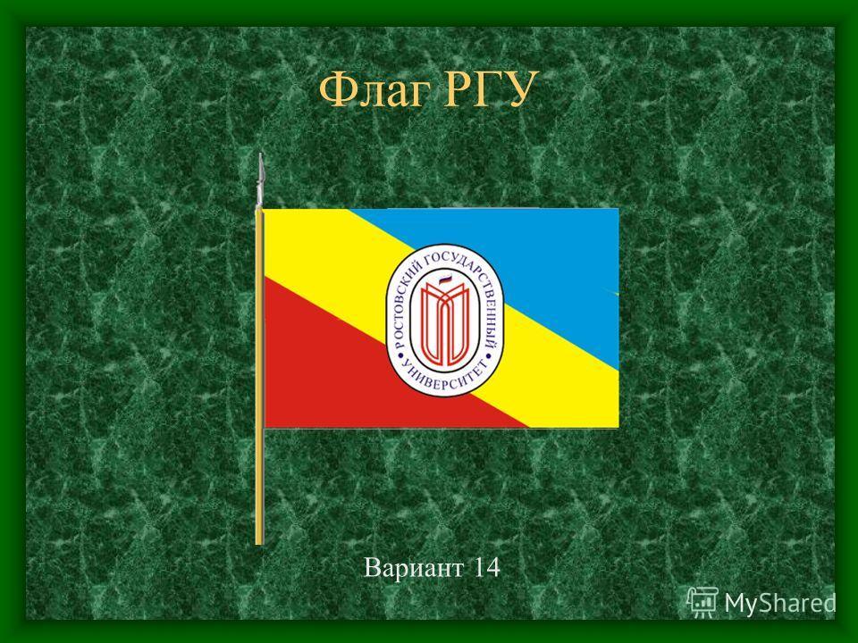 Флаг РГУ Вариант 14