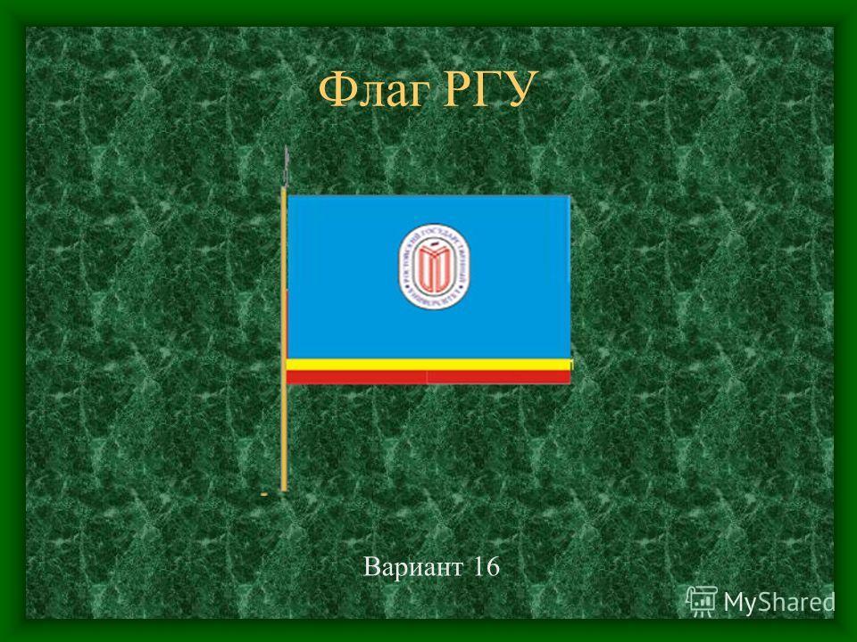Флаг РГУ Вариант 16