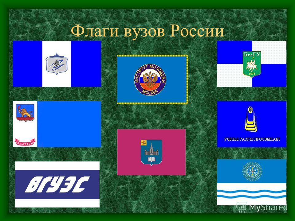 Флаги вузов России