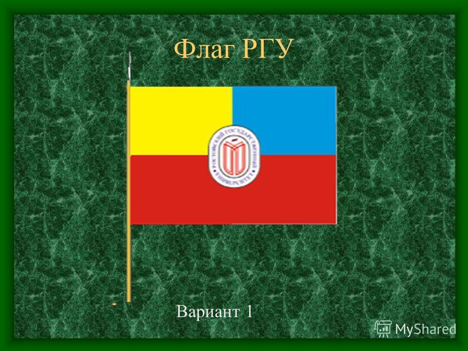 Флаг РГУ Вариант 1