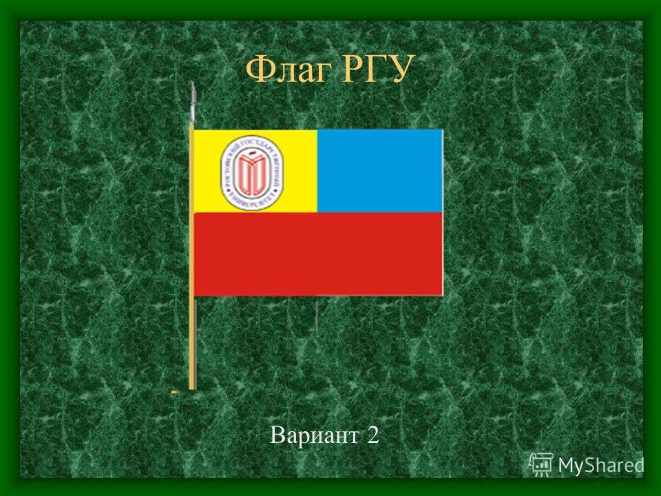 Вариант 2 Флаг РГУ