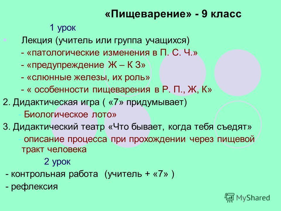 «Пищеварение» - 9 класс 1 урок Лекция (учитель или группа учащихся) - «патологические изменения в П. С. Ч.» - «предупреждение Ж – К З» - «слюнные железы, их роль» - « особенности пищеварения в Р. П., Ж, К» 2. Дидактическая игра ( «7» придумывает) - Б