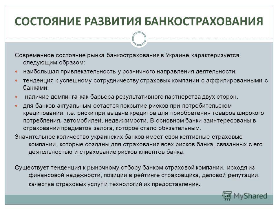 СОСТОЯНИЕ РАЗВИТИЯ БАНКОСТРАХОВАНИЯ Современное состояние рынка банкострахования в Украине характеризуется следующим образом: наибольшая привлекательность у розничного направления деятельности; тенденция к успешному сотрудничеству страховых компаний