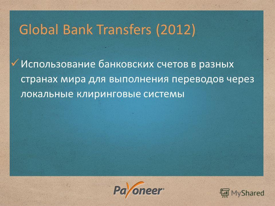 Использование банковских счетов в разных странах мира для выполнения переводов через локальные клиринговые системы Global Bank Transfers (2012)