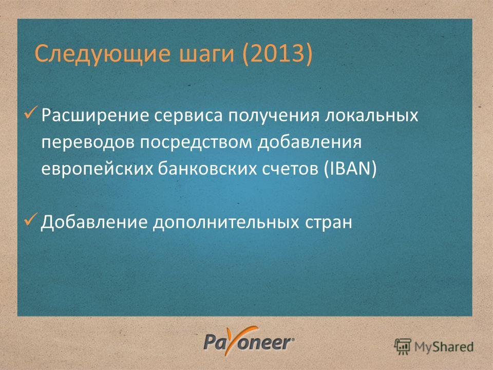 Расширение сервиса получения локальных переводов посредством добавления европейских банковских счетов (IBAN) Добавление дополнительных стран Следующие шаги (2013)