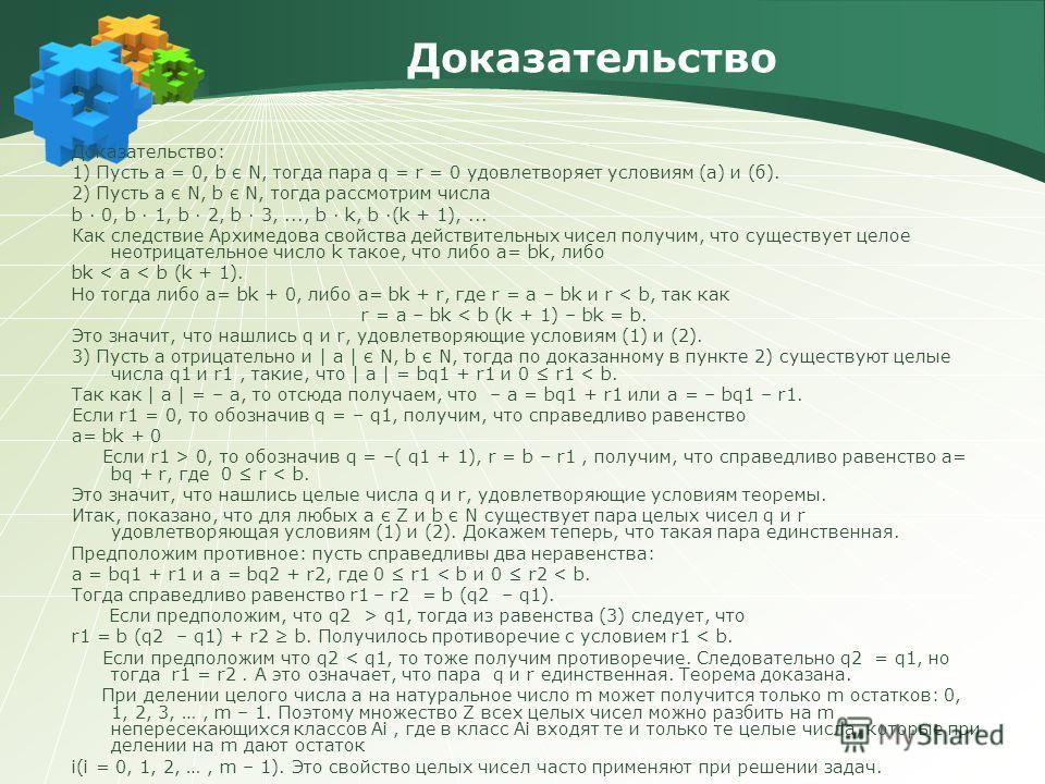 Доказательство: 1) Пусть а = 0, b є N, тогда пара q = r = 0 удовлетворяет условиям (а) и (б). 2) Пусть а є N, b є N, тогда рассмотрим числа b · 0, b · 1, b · 2, b · 3,..., b · k, b ·(k + 1),... Как следствие Архимедова свойства действительных чисел п