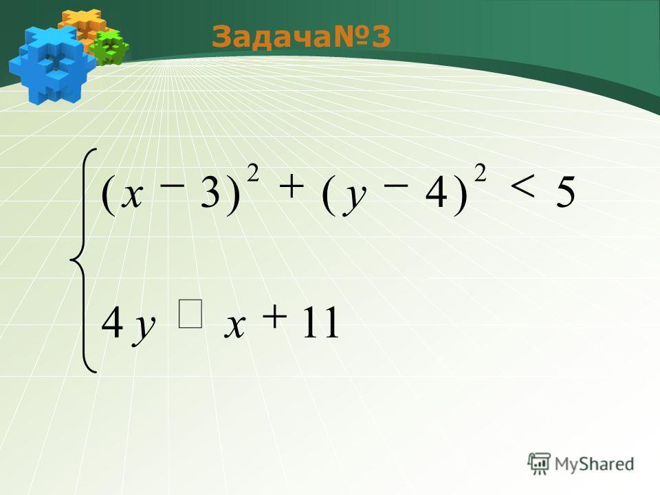 Задача3 5)4()3( 22 114xy yx