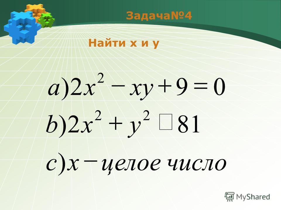 Задача4 Найти x и y числоцелоеxc ) yxb 812) 22 xyxa 092) 2