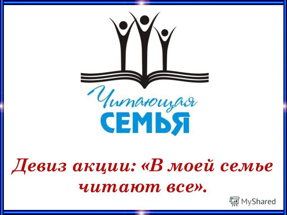 Девиз акции: «В моей семье читают все».