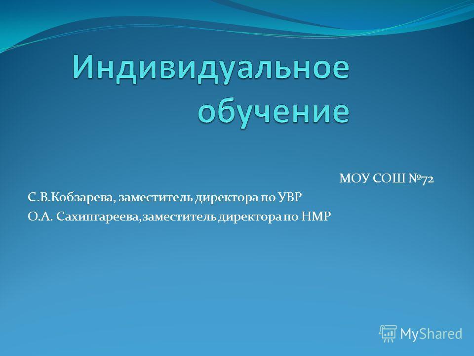 МОУ СОШ 72 С.В.Кобзарева, заместитель директора по УВР О.А. Сахипгареева,заместитель директора по НМР