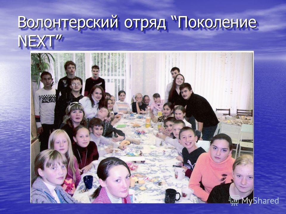 Волонтерский отряд Поколение NEXT