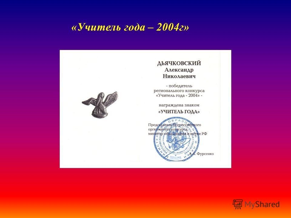 «Учитель года – 2004г»
