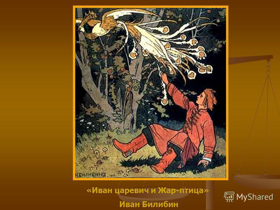 «Иван царевич и Жар-птица» Иван Билибин