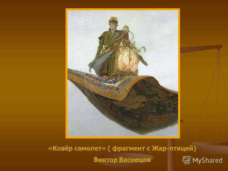 «Ковёр самолет» ( фрагмент с Жар-птицей) Виктор Васнецов