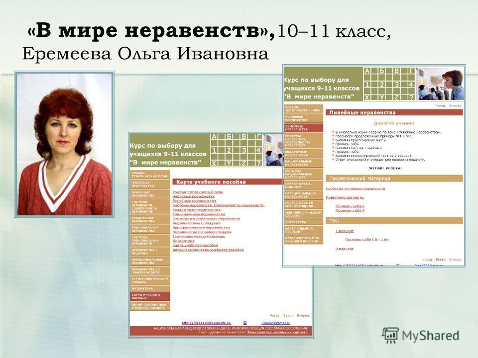 «В мире неравенств», 10–11 класс, Еремеева Ольга Ивановна