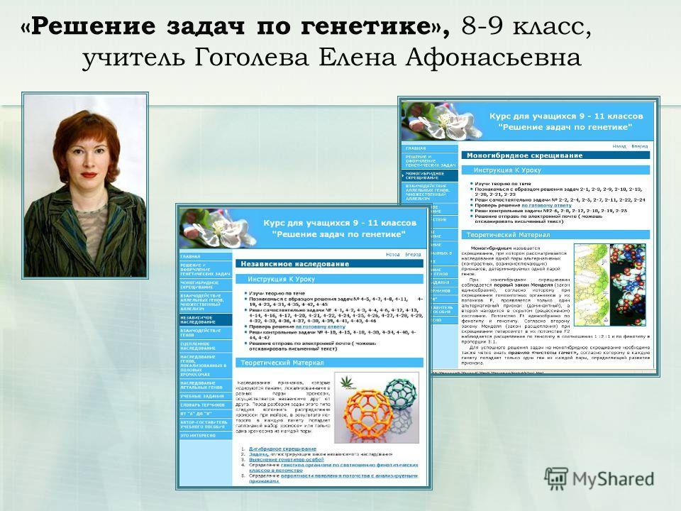 «Решение задач по генетике», 8-9 класс, учитель Гоголева Елена Афонасьевна