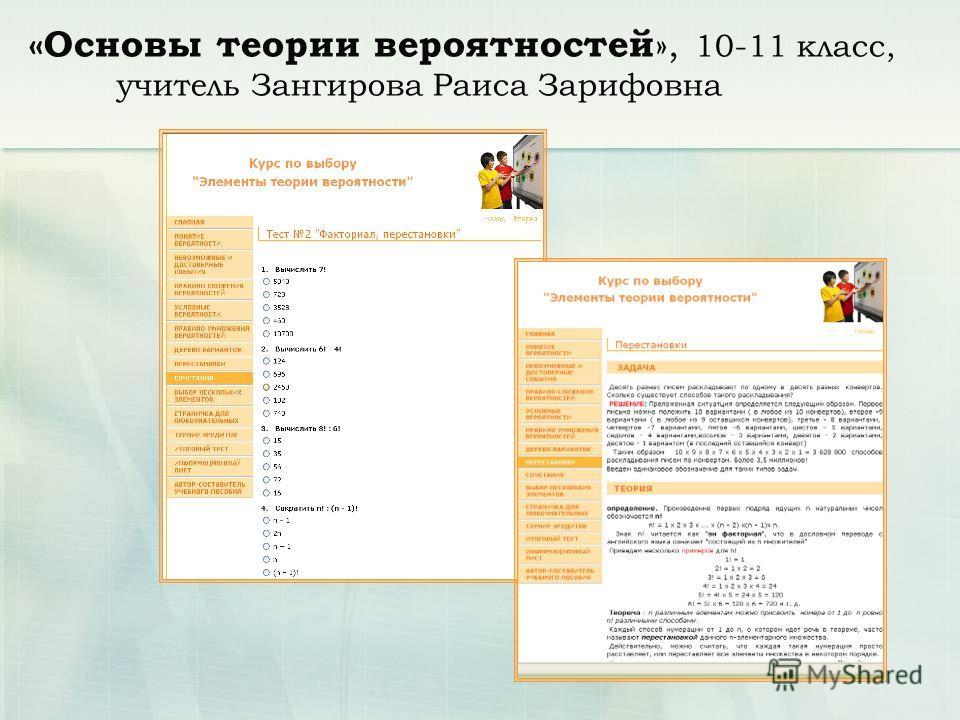«Основы теории вероятностей », 10-11 класс, учитель Зангирова Раиса Зарифовна