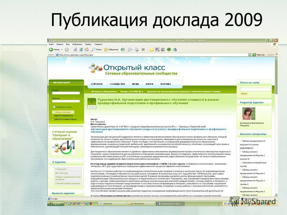 Публикация доклада 2009