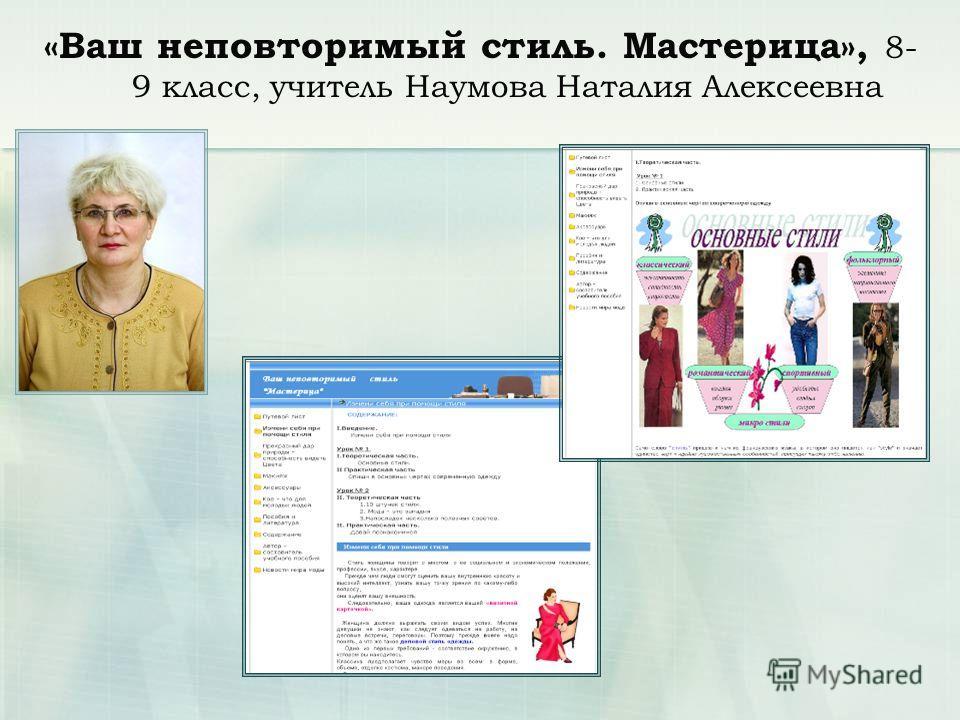 «Ваш неповторимый стиль. Мастерица», 8- 9 класс, учитель Наумова Наталия Алексеевна
