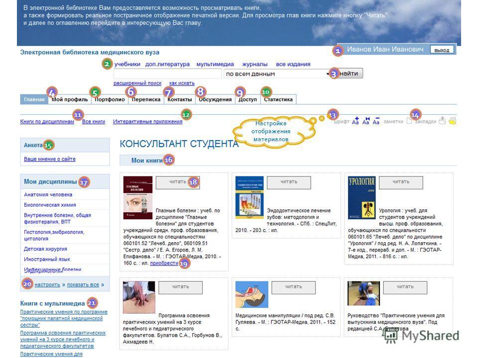 1 2 3 46789 11 16 17 1413 19 18 21 20 5 10 12 15 Интерактивны е приложения к учебным изданиям