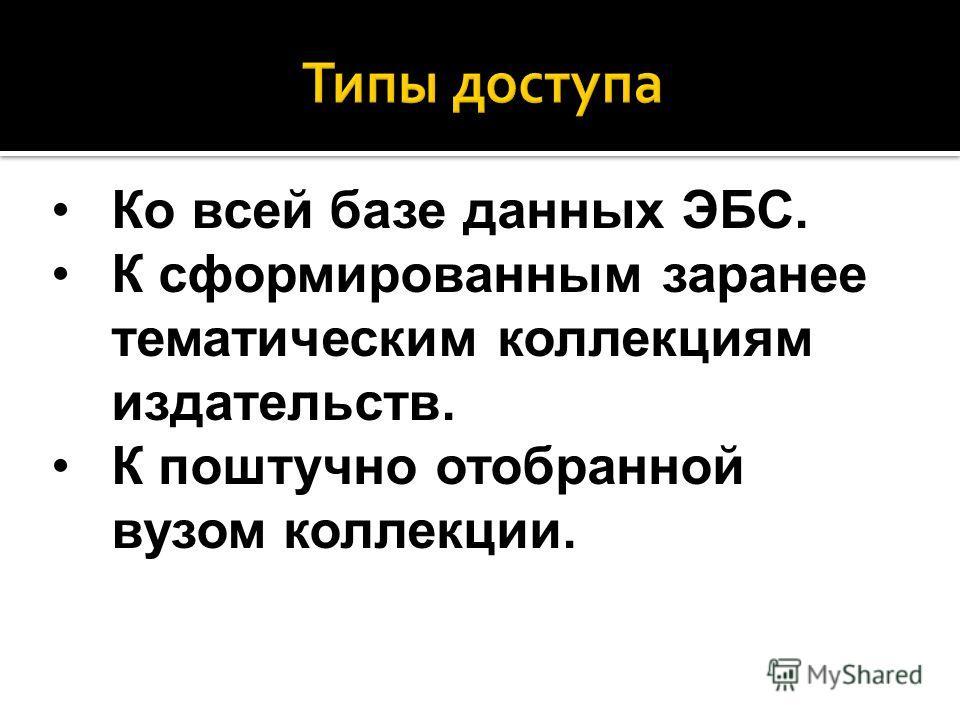 Невузовские ЭБС Агрегаторы. На базе издательств Вузовские ЭБС