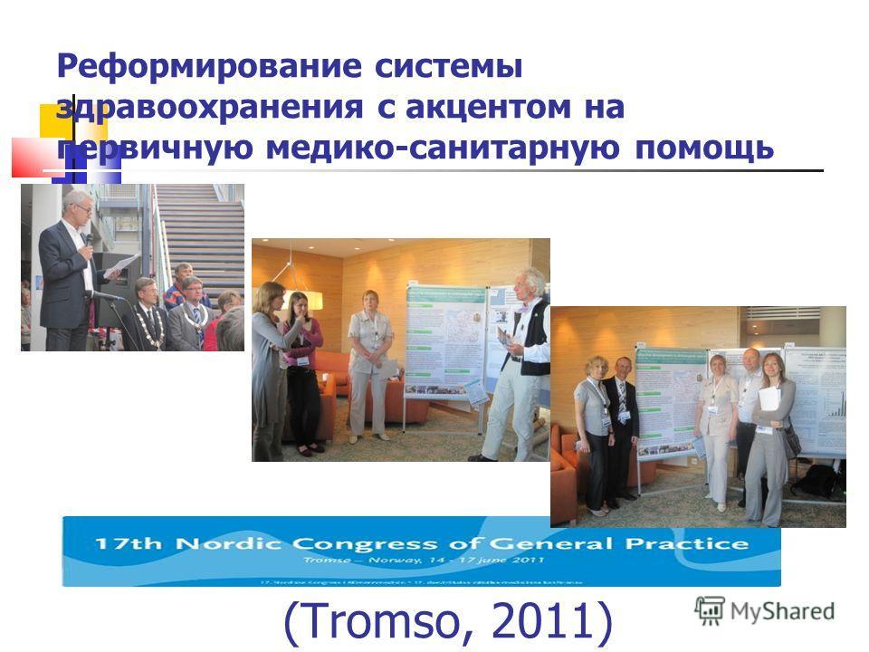 Реформирование системы здравоохранения с акцентом на первичную медико-санитарную помощь (Tromso, 2011)