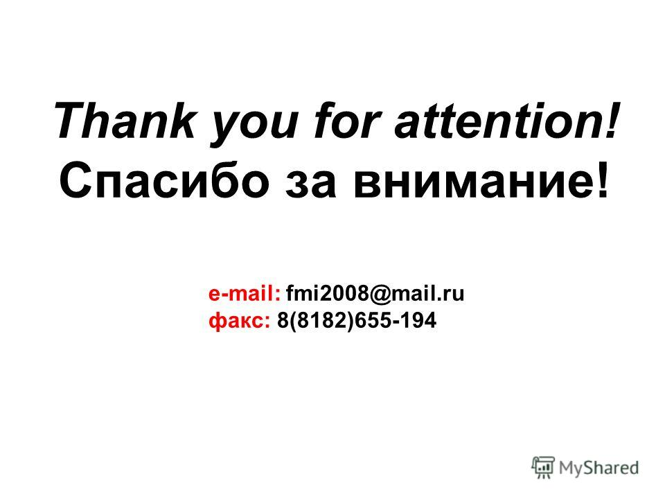 Thank you for attention! Спасибо за внимание! e-mail: fmi2008@mail.ru факс: 8(8182)655-194