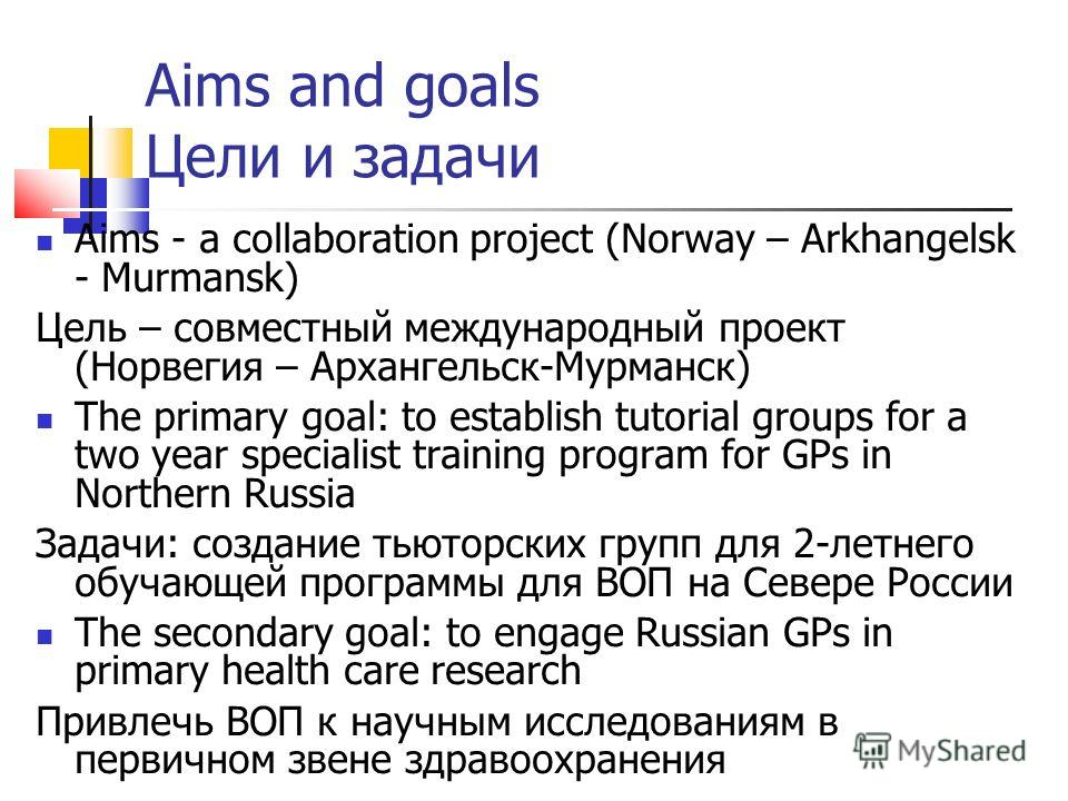 Aims and goals Цели и задачи Aims - a collaboration project (Norway – Arkhangelsk - Murmansk) Цель – совместный международный проект (Норвегия – Архангельск-Мурманск) The primary goal: to establish tutorial groups for a two year specialist training p