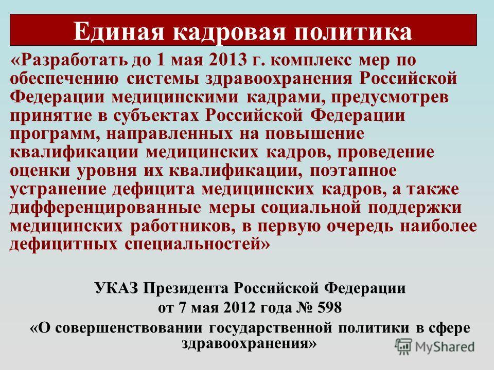 «Разработать до 1 мая 2013 г. комплекс мер по обеспечению системы здравоохранения Российской Федерации медицинскими кадрами, предусмотрев принятие в субъектах Российской Федерации программ, направленных на повышение квалификации медицинских кадров, п