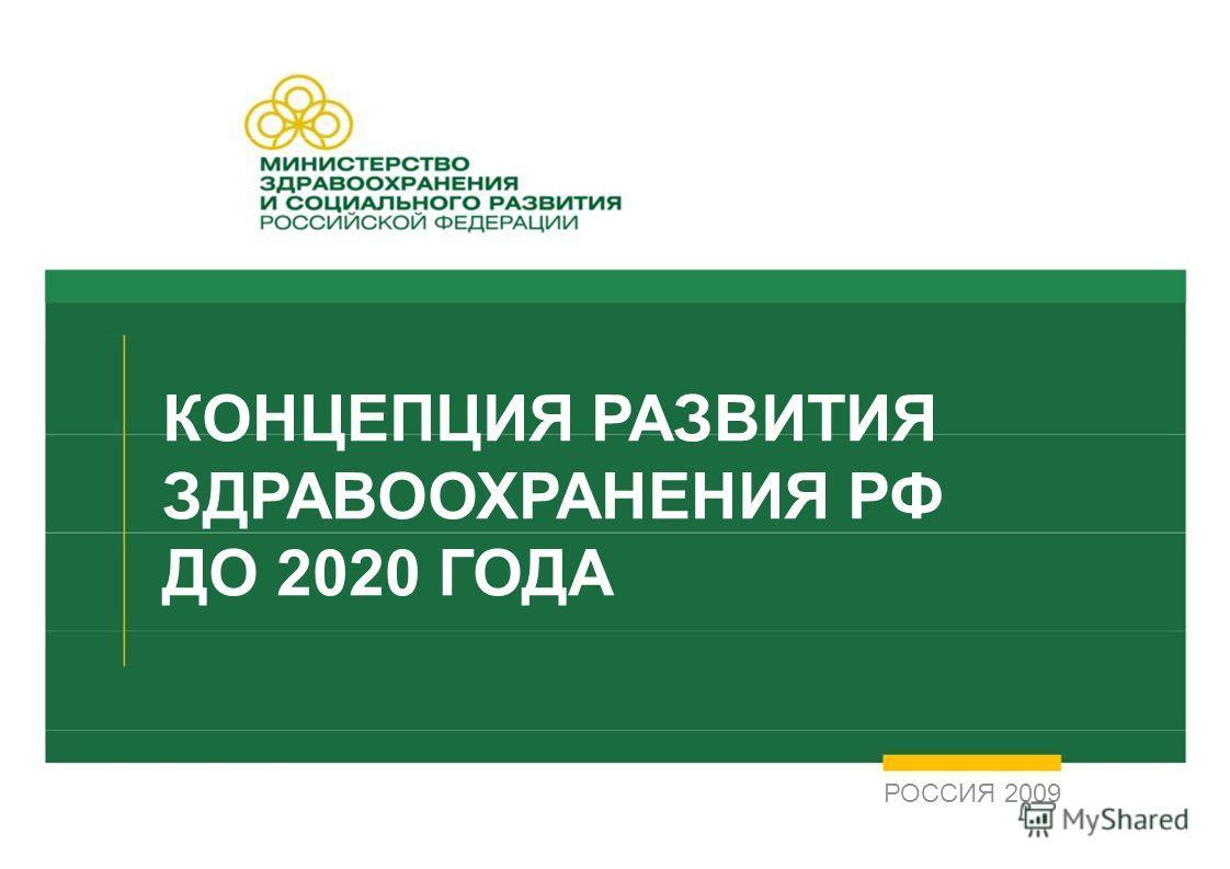 КОНЦЕПЦИЯ РАЗВИТИЯ ЗДРАВООХРАНЕНИЯ РФ ДО 2020 ГОДА РОССИЯ 2009