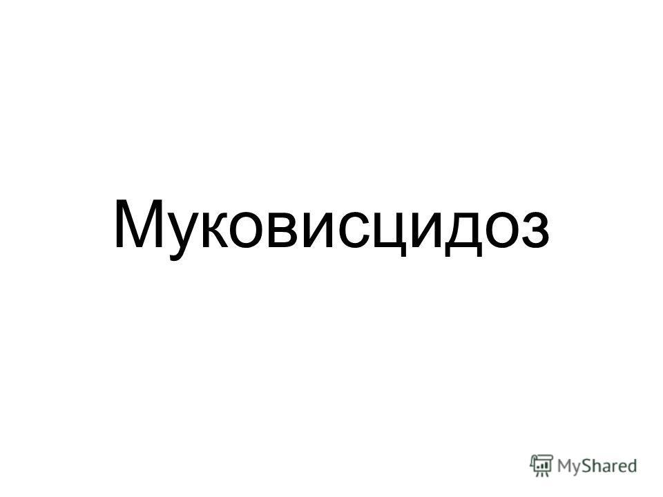 Муковисцидоз