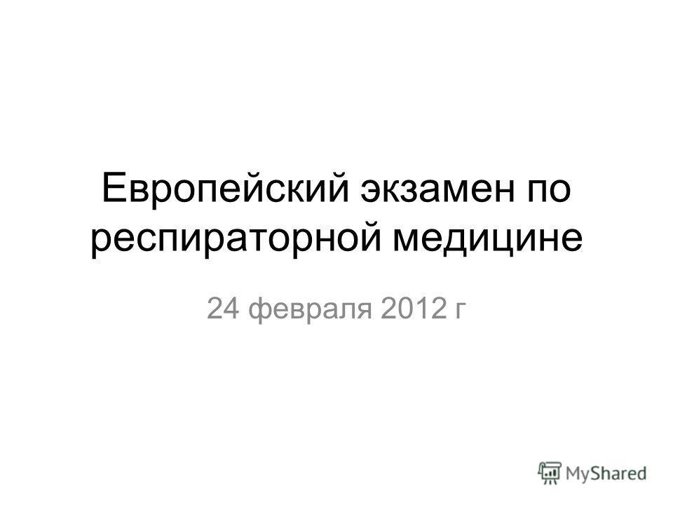 Европейский экзамен по респираторной медицине 24 февраля 2012 г