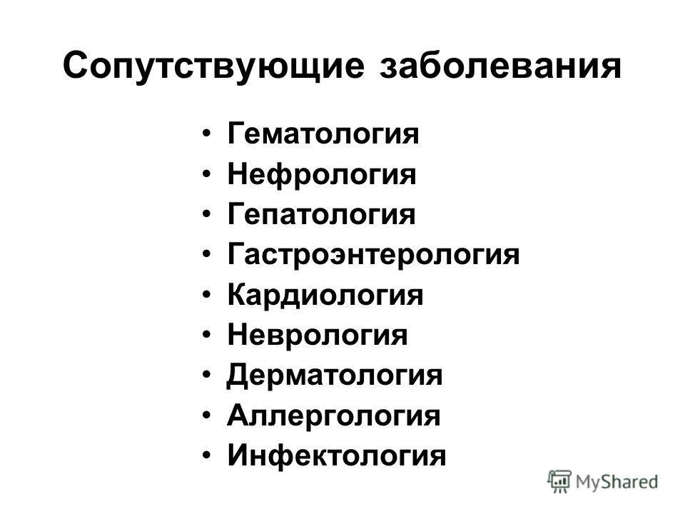 Сопутствующие заболевания Гематология Нефрология Гепатология Гастроэнтерология Кардиология Неврология Дерматология Аллергология Инфектология