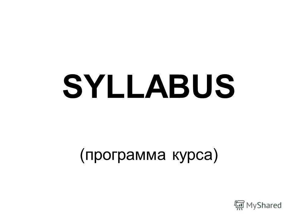 SYLLABUS (программа курса)